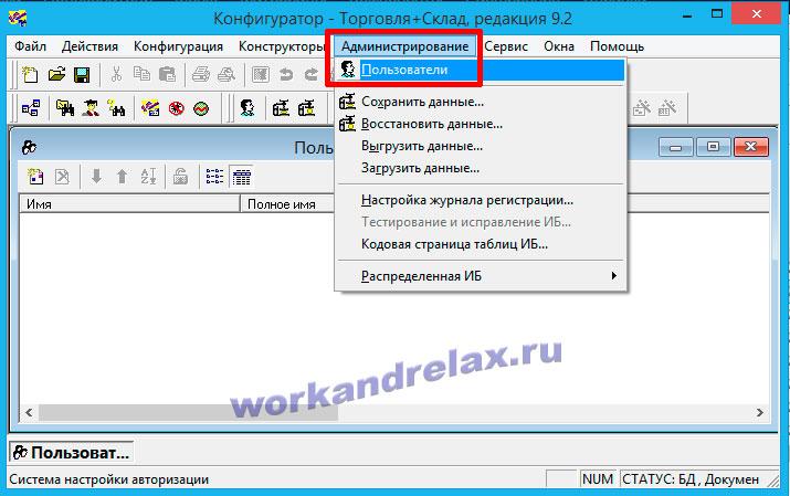 Установка пароля пользователя в 1с 7.7 1с настройка правил обмена и типовые