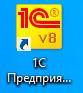 Ярлык 1С Предприятие 8.1 на рабочем столе Windows