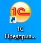 Ярлык 1С Предприятие 8.2 и 8.3 на рабочем столе Windows