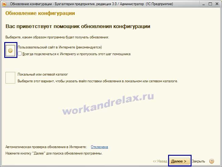 Бухгалтерия предприятия редакция 3.0 скачать регистрация ооо братск