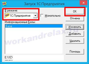 Запуск 1С 7.7 в обычном режиме
