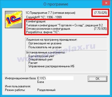 Версия платформы 1С 7.7 и конфигурации