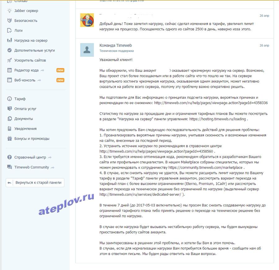 Снизить нагрузку на cpu на хостинге хостинг игровых серверов мта 1 слот 1 рубль
