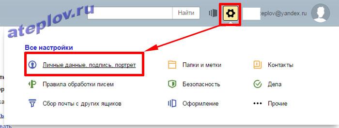 Настройка подписи в почте Яндекс
