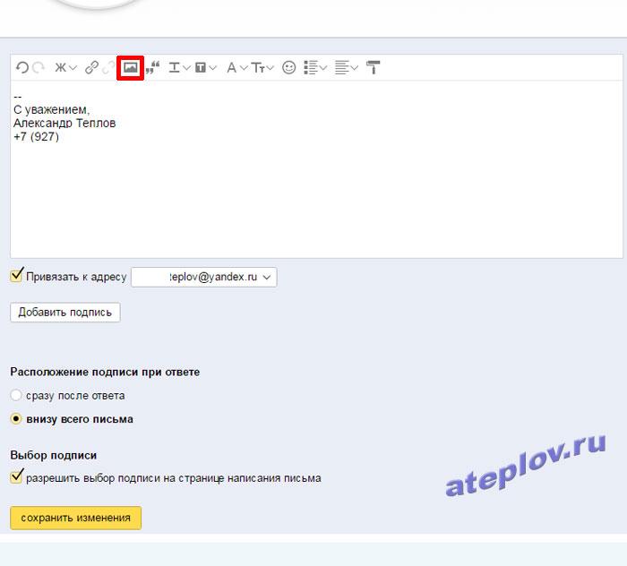 Образец подписи в Яндекс почте, добавление картинки
