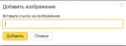 Добавление картинки в подпись Яндекс почты