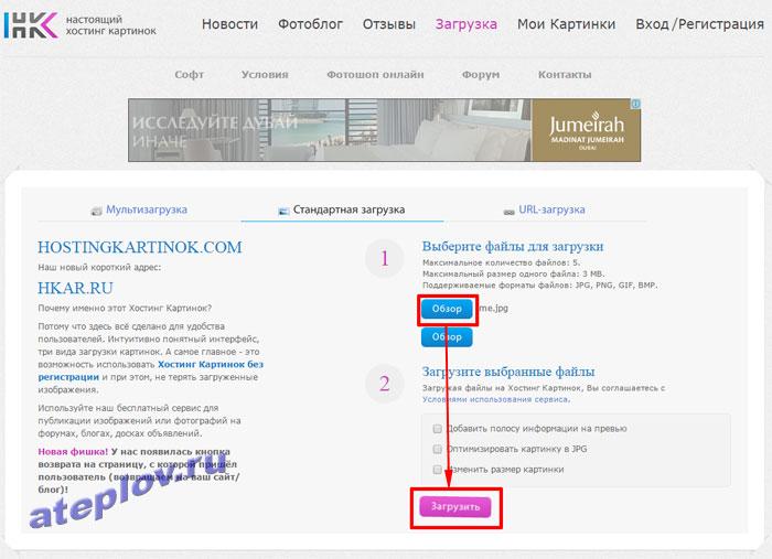 Загрузка картинки на хостинг картинок для подписи почты Яндекс