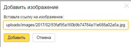 Добавление ссылки на картинку в подписи Яндекс почты