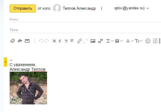 Подпись с картинкой в Яндекс почте