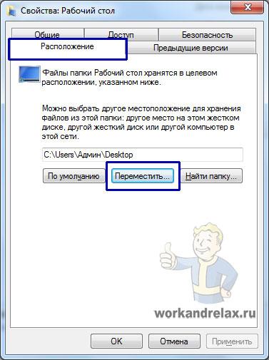Как изменить расположение стандартных пользовательских папок 92