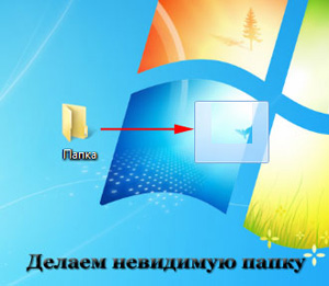 Невидимая папка в Windows 7