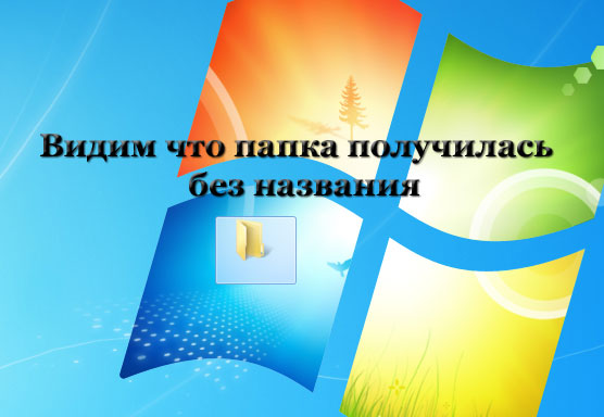 Папка без названия в Windows