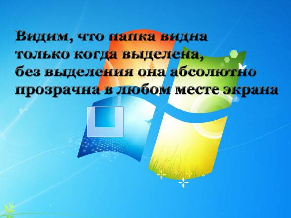 Невидимая папка с выделением в Windows
