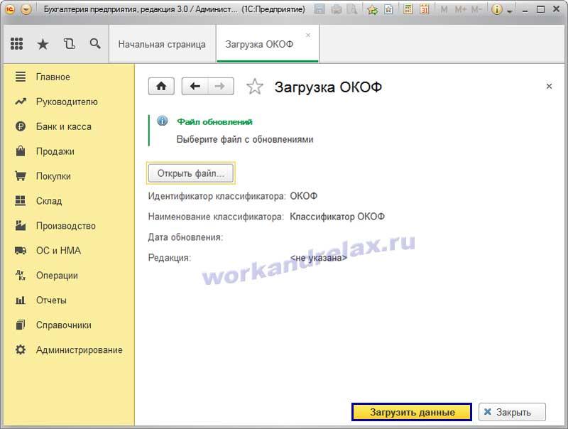 Загрузка окоф в 1с 8.3 бухгалтерия регистрация ип в москве i