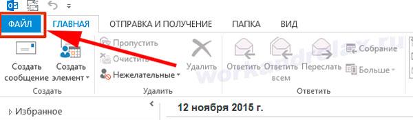 Главное меню Outlook 2013