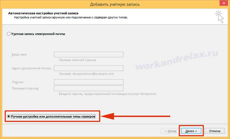 Ручная настройка учетной записи Outlook 2013