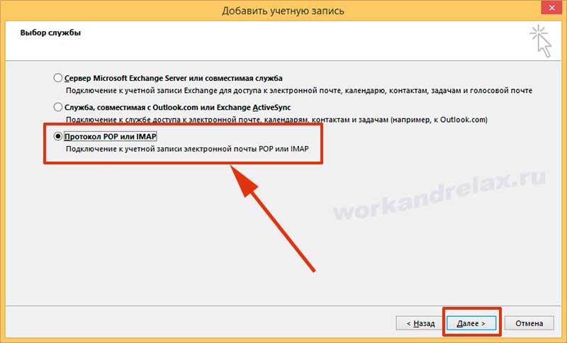 Протокол pop почты яндекс в Outlook 2013
