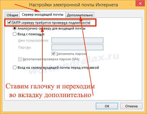 Настройка сервера исходящей почты Яндекс в Outlook 2013