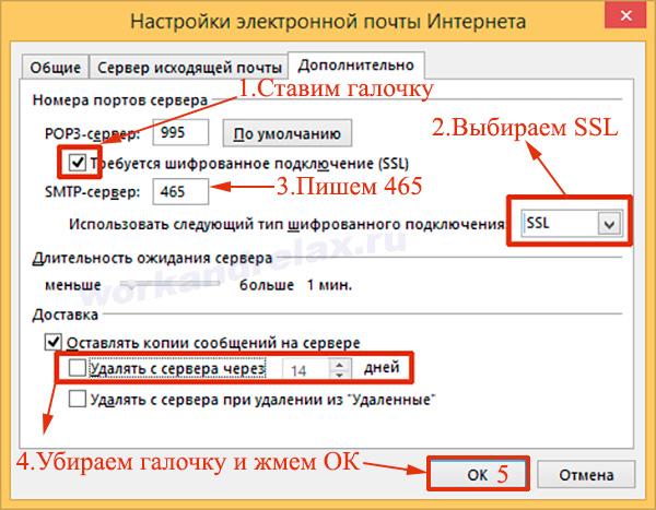 Настройки почты Яндекс SSL в Outlook 2013