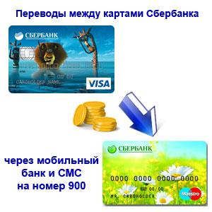 как через номер 900 перевести деньги на карту сбербанка миг кредит варшавское шоссе