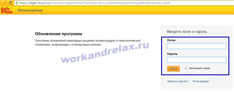 Users v8 1c ru личный кабинет логин пароль