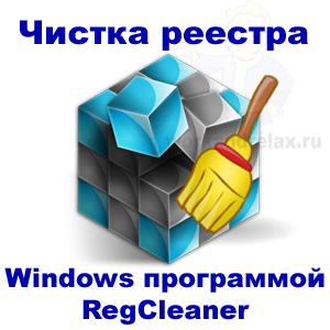 Для regcleaner программы реестров