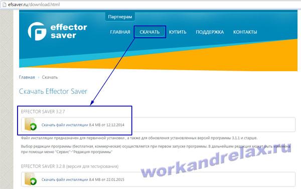 Effector saver 3 инструкция
