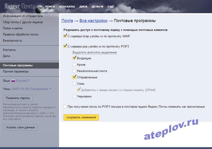 Настройка почтовых программ в Яндекс почте