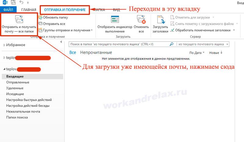 Отправка и получение почты в Outlook 2013