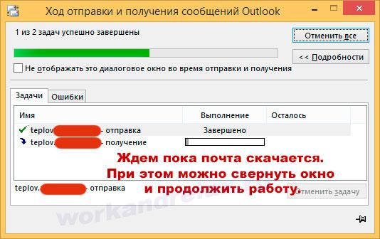 Процесс загрузки почты в Outlook 2013