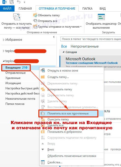 Пометить все сообщения как прочитанные в Outlook 2013