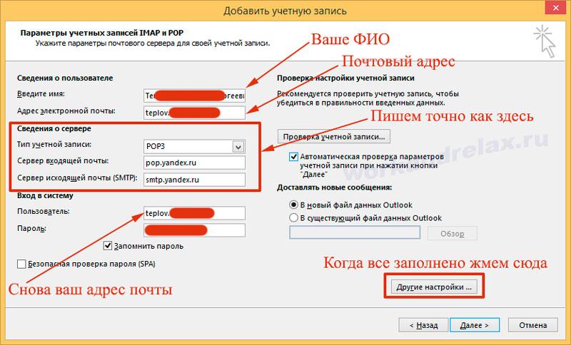 Настройки почты Яндекс в домене компании в Outlook 2013